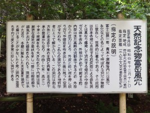 富岳風穴ー1