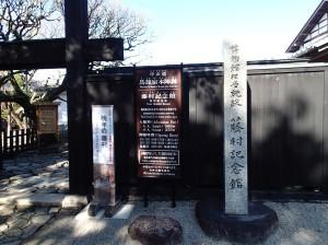 藤村記念館-1