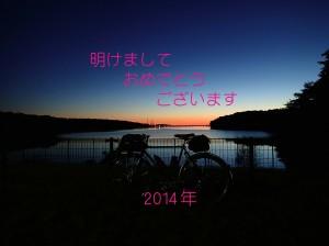 2014賀状 のコピー