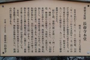 長命寺ー2