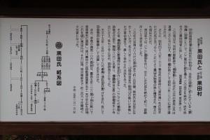 黒田家-2