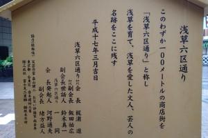 浅草六区-2