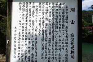 永源寺-2