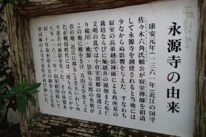 永源寺-3