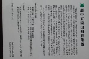 五箇山・キャンプ-9